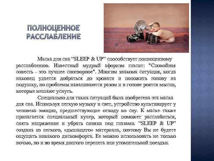 """Маска для сна """"SLEEP & UP"""" способствует полноценному расслаблению. Известный мудрый афоризм гласит:"""
