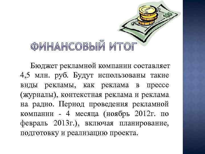 Бюджет рекламной компании составляет 4, 5 млн. руб. Будут использованы такие виды рекламы, как