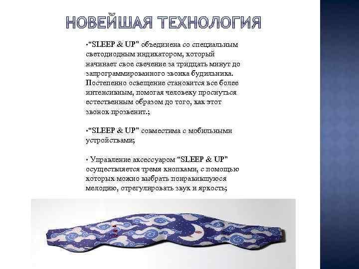 """• """"SLEEP & UP"""" объединена со специальным светодиодным индикатором, который начинает свое свечение"""