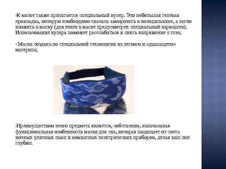 • К маске также прилагается специальный кулер. Это небольшая гелевая прокладка, которую необходимо