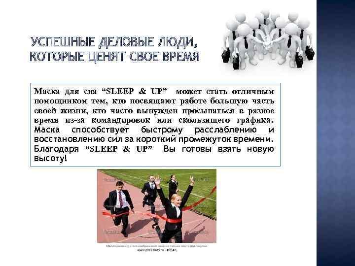 """Маска для сна """"SLEEP & UP"""" может стать отличным помощником тем, кто посвящают работе"""