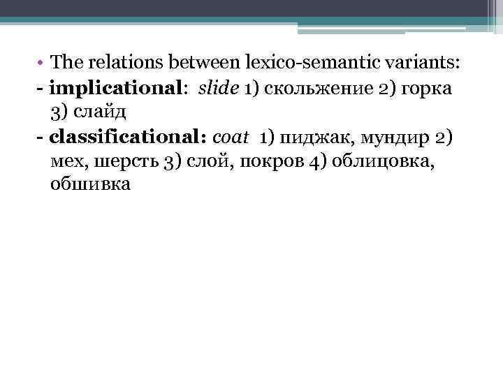 • The relations between lexico-semantic variants: - implicational: slide 1) скольжение 2) горка