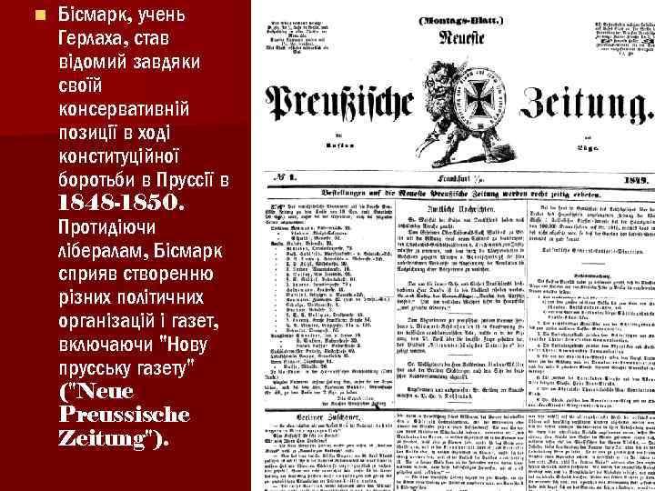 n Бісмарк, учень Герлаха, став відомий завдяки своїй консервативній позиції в ході конституційної боротьби