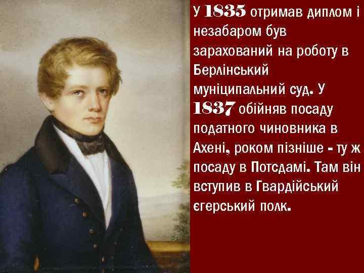 n У 1835 отримав диплом і незабаром був зарахований на роботу в Берлінський муніципальний