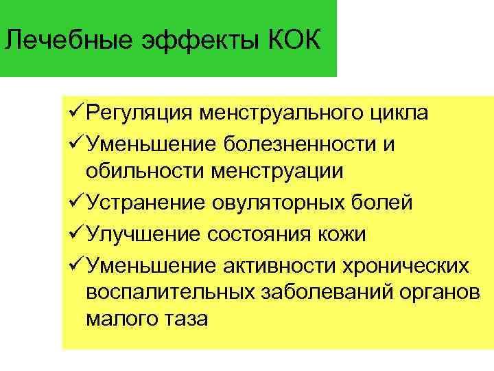 Лечебные эффекты КОК ü Регуляция менструального цикла ü Уменьшение болезненности и обильности менструации ü