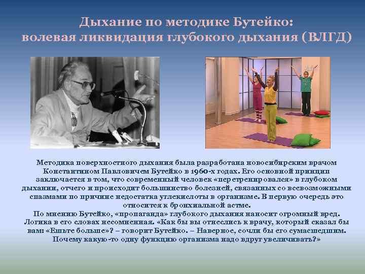 Дыхание по методике Бутейко: волевая ликвидация глубокого дыхания (ВЛГД) Методика поверхностного дыхания была разработана