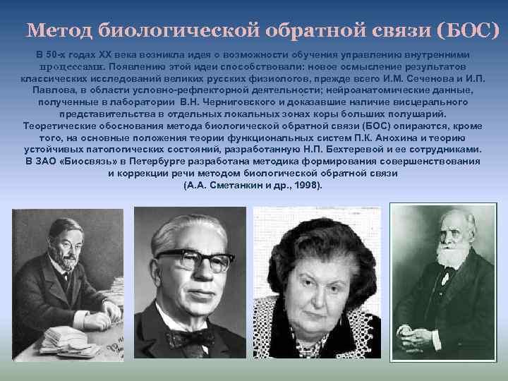 Метод биологической обратной связи (БОС) В 50 -х годах XX века возникла идея о