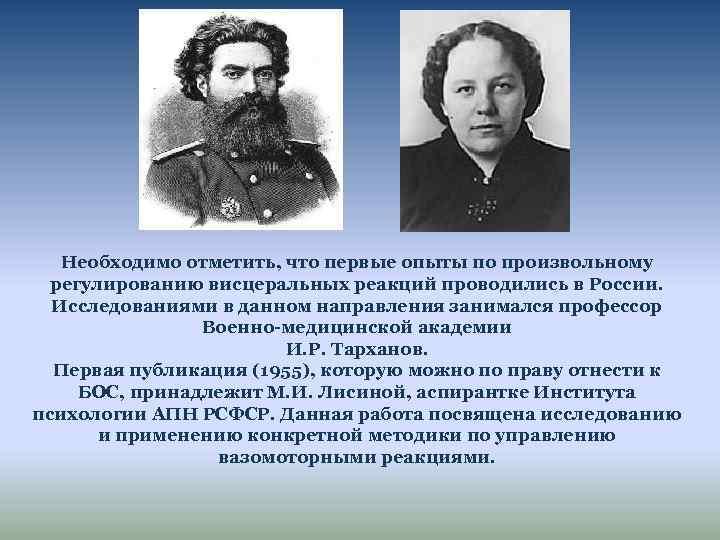 Необходимо отметить, что первые опыты по произвольному регулированию висцеральных реакций проводились в России. Исследованиями