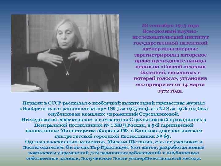 28 сентября 1973 года Всесоюзный научноисследовательский институт государственной патентной экспертизы впервые зарегистрировал авторское право