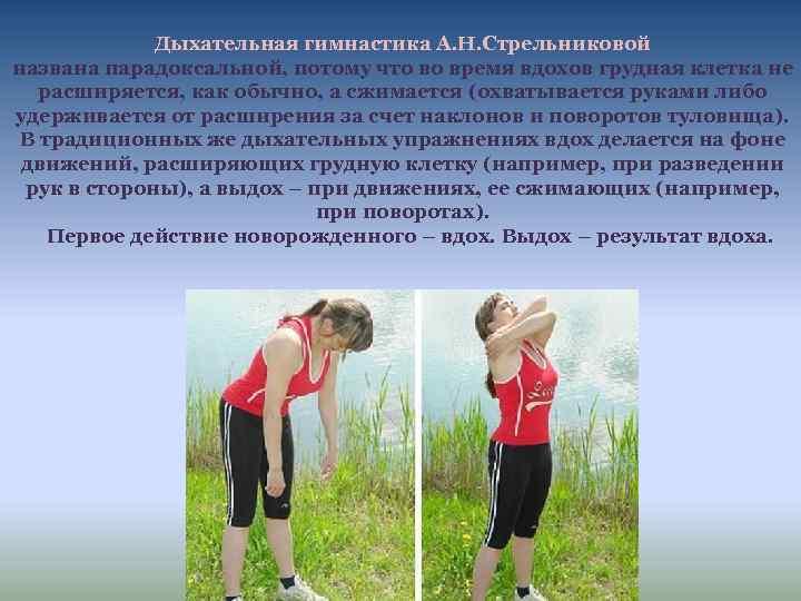 Дыхательная гимнастика А. Н. Стрельниковой названа парадоксальной, потому что во время вдохов грудная клетка