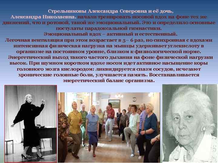 Стрельниковы Александра Северовна и её дочь, Александра Николаевна. начали тренировать носовой вдох на