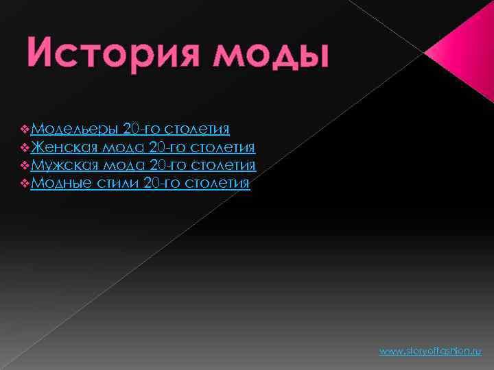 21d9a34be091 История моды v. Модельеры 20 -го столетия v. Женская мода 20 -го