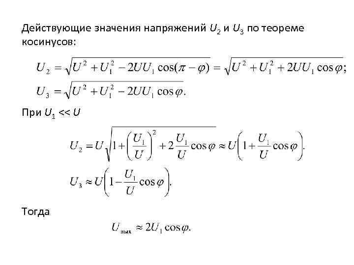 Действующие значения напряжений U 2 и U 3 по теореме косинусов: При U 1
