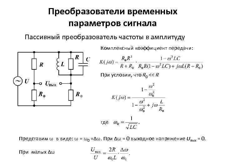 Преобразователи временных параметров сигнала Пассивный преобразователь частоты в амплитуду Комплексный коэффициент передачи: При условии,