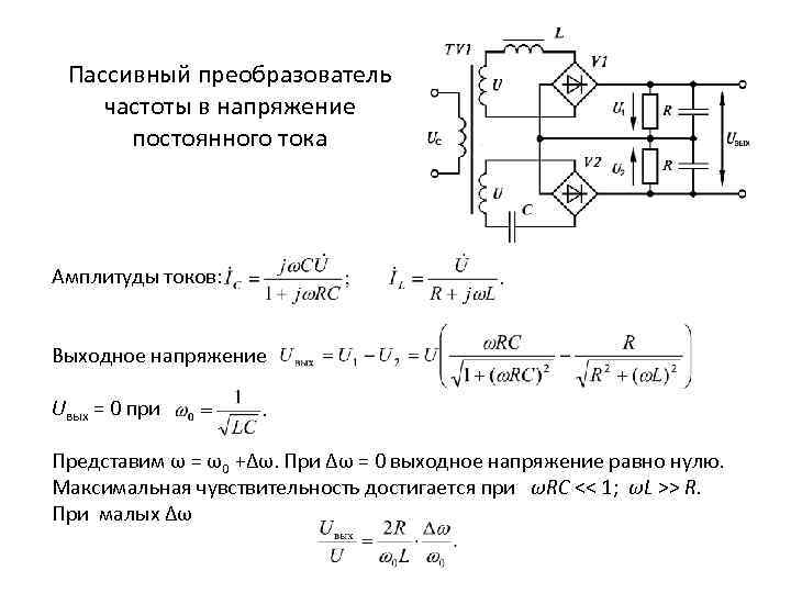 Пассивный преобразователь частоты в напряжение постоянного тока Амплитуды токов: Выходное напряжение Uвых = 0