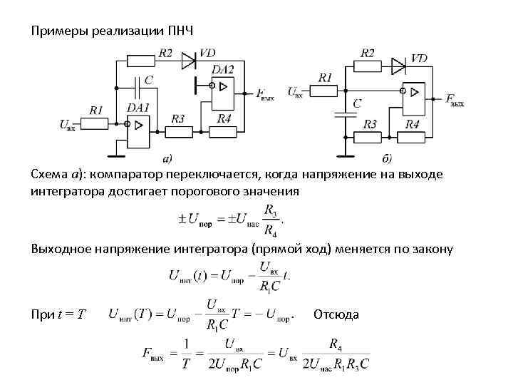 Примеры реализации ПНЧ Схема а): компаратор переключается, когда напряжение на выходе интегратора достигает порогового