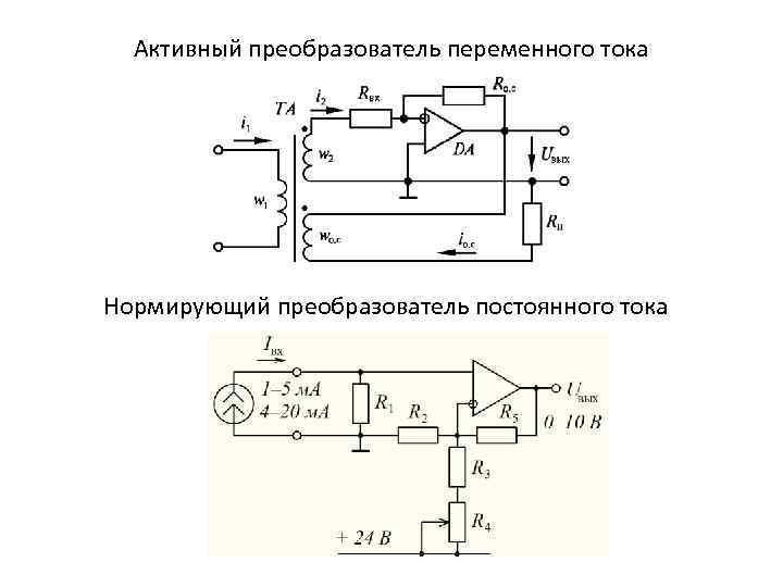 Активный преобразователь переменного тока Нормирующий преобразователь постоянного тока