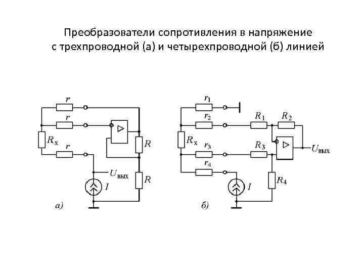 Преобразователи сопротивления в напряжение с трехпроводной (а) и четырехпроводной (б) линией