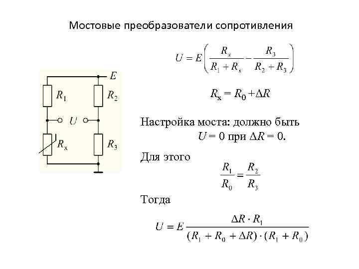 Мостовые преобразователи сопротивления Rx = R 0 +ΔR Настройка моста: должно быть U =