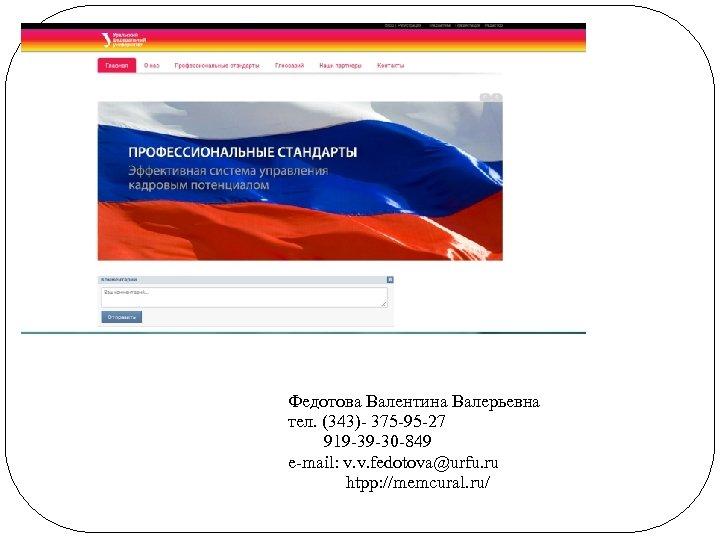 Федотова Валентина Валерьевна тел. (343)- 375 -95 -27 919 -39 -30 -849 e-mail: v.