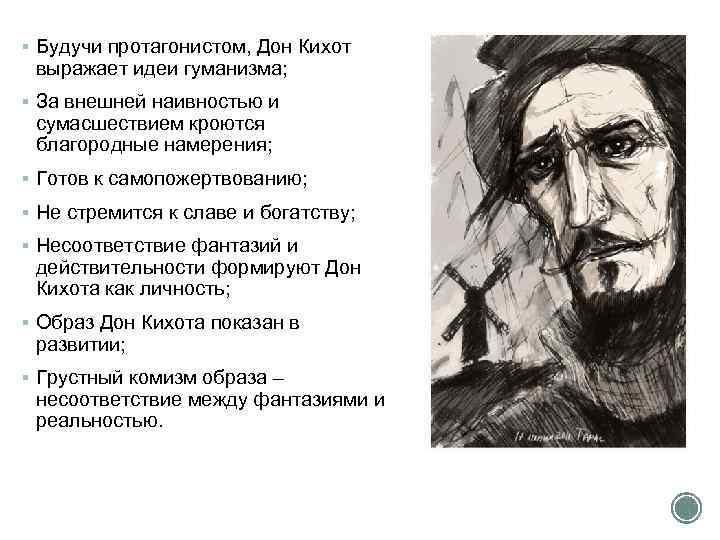 § Будучи протагонистом, Дон Кихот выражает идеи гуманизма; § За внешней наивностью и сумасшествием