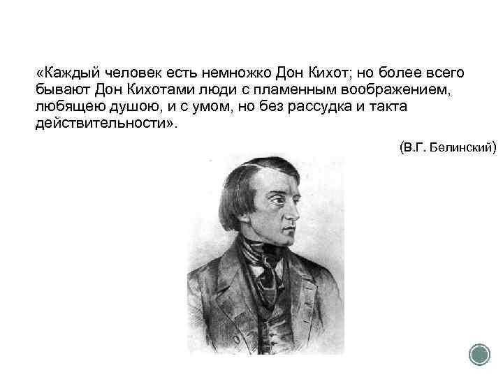 «Каждый человек есть немножко Дон Кихот; но более всего бывают Дон Кихотами люди