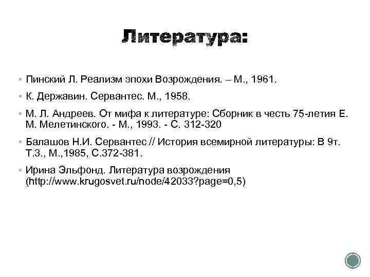 § Пинский Л. Реализм эпохи Возрождения. – М. , 1961. § К. Державин. Сервантес.