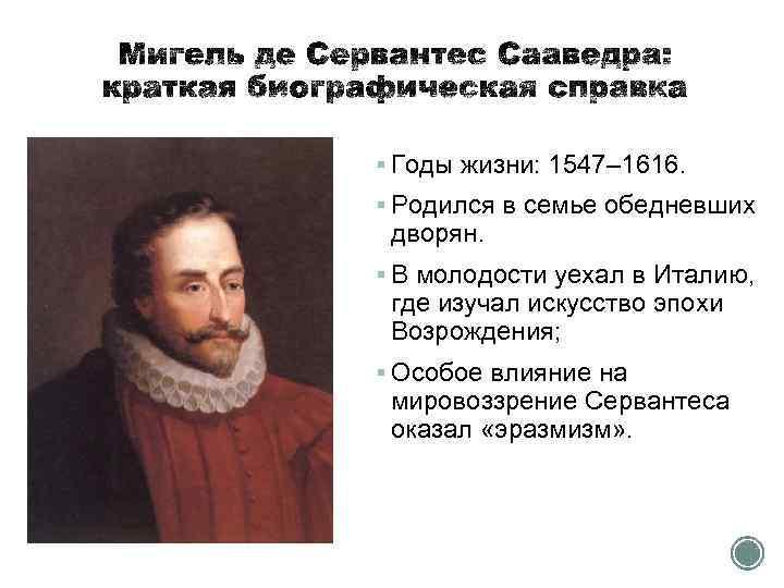 § Годы жизни: 1547– 1616. § Родился в семье обедневших дворян. § В молодости