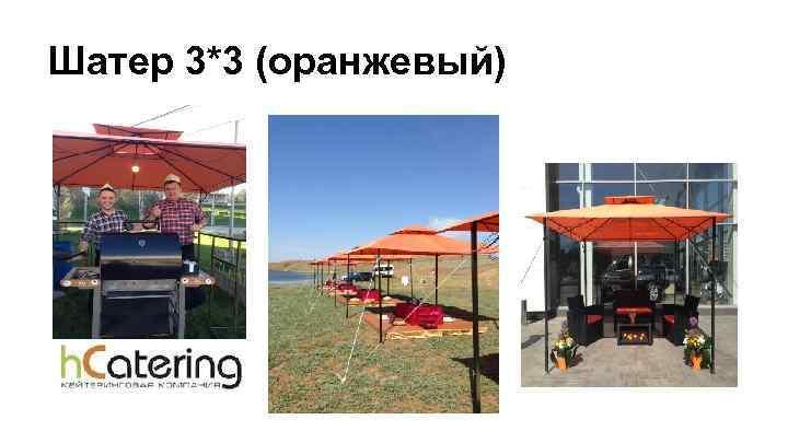 Шатер 3*3 (оранжевый)
