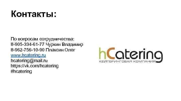Контакты: По вопросам сотрудничества: 8 -905 -334 -61 -77 Чуркин Владимир 8 -962 -756