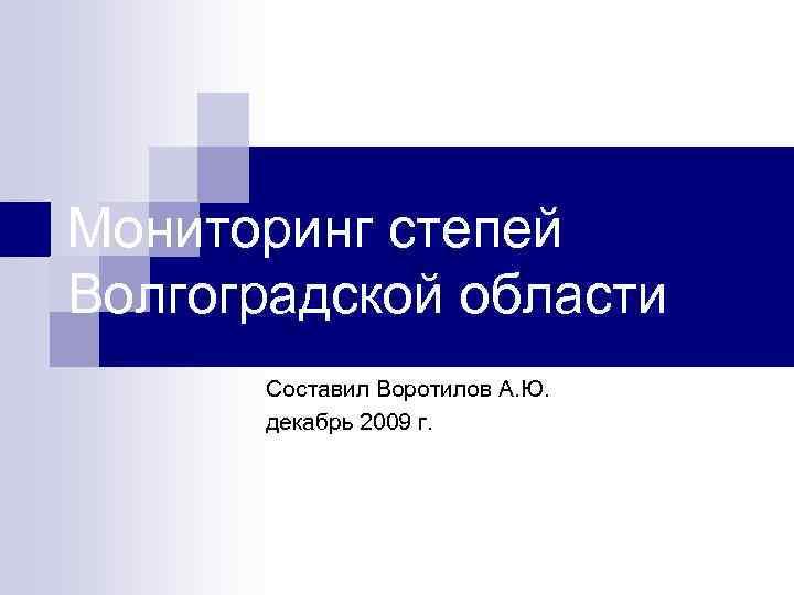 Мониторинг степей Волгоградской области Составил Воротилов А. Ю. декабрь 2009 г.