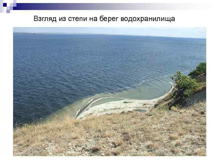 Взгляд из степи на берег водохранилища