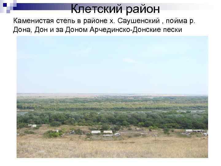 Клетский район Каменистая степь в районе х. Саушенский , пойма р. Дона, Дон и