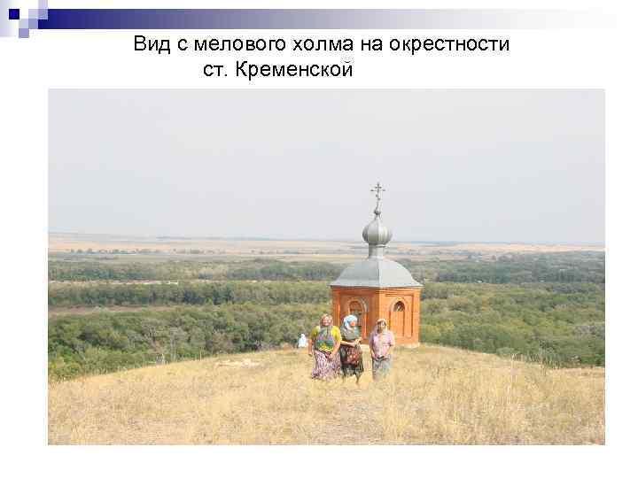 Вид с мелового холма на окрестности ст. Кременской