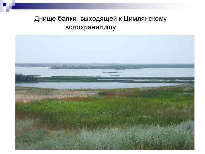 Днище балки, выходящей к Цимлянскому водохранилищу