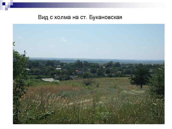 Вид с холма на ст. Букановская