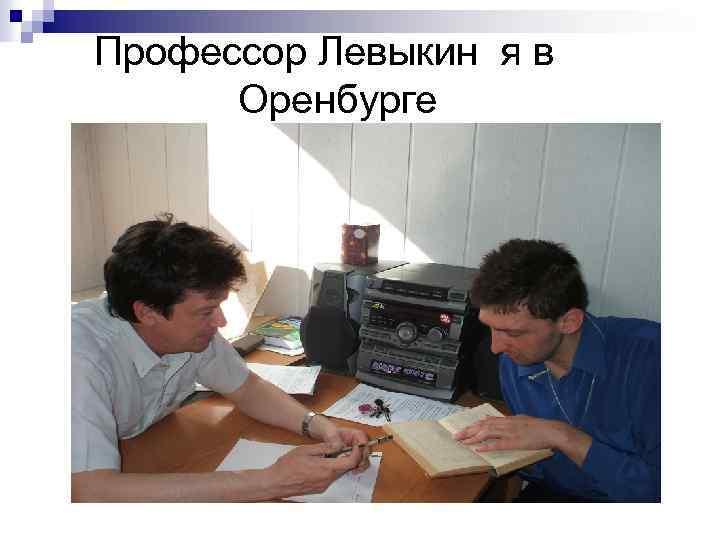 Профессор Левыкин я в Оренбурге