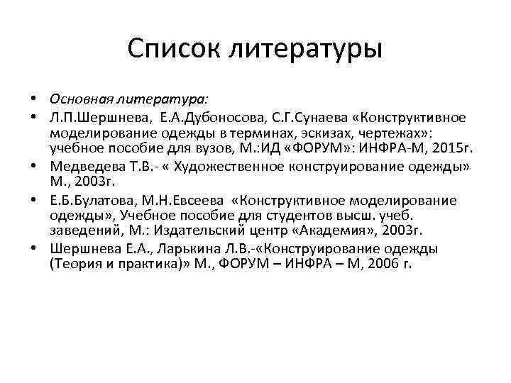 Список литературы • Основная литература: • Л. П. Шершнева, Е. А. Дубоносова, С. Г.