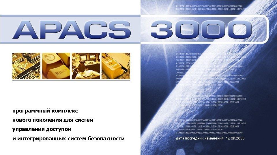 Титульный лист программный комплекс нового поколения для систем управления доступом и интегрированных систем безопасности