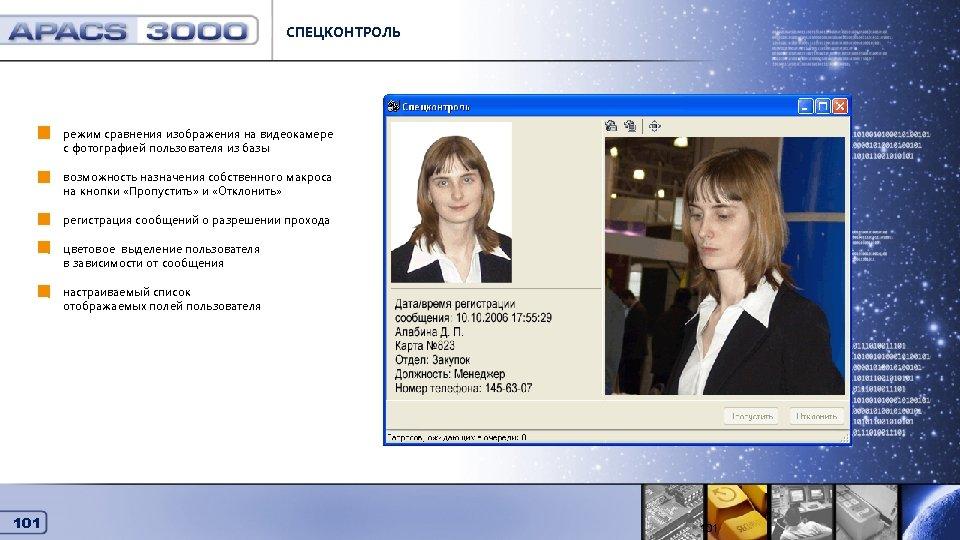СПЕЦКОНТРОЛЬ Спецконтроль режим сравнения изображения на видеокамере с фотографией пользователя из базы возможность назначения