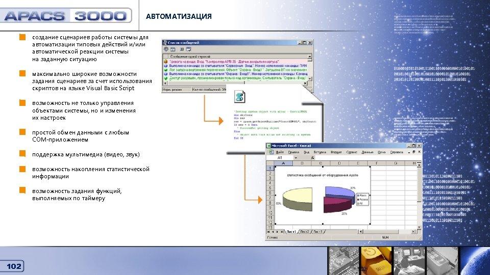 АВТОМАТИЗАЦИЯ создание сценариев работы системы для автоматизации типовых действий и/или автоматической реакции системы на
