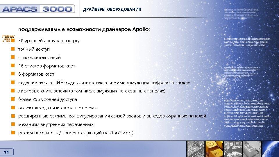ДРАЙВЕРЫ ОБОРУДОВАНИЯ поддерживаемые возможности драйверов Apollo: Драйверы оборудования 38 уровней доступа на карту точный