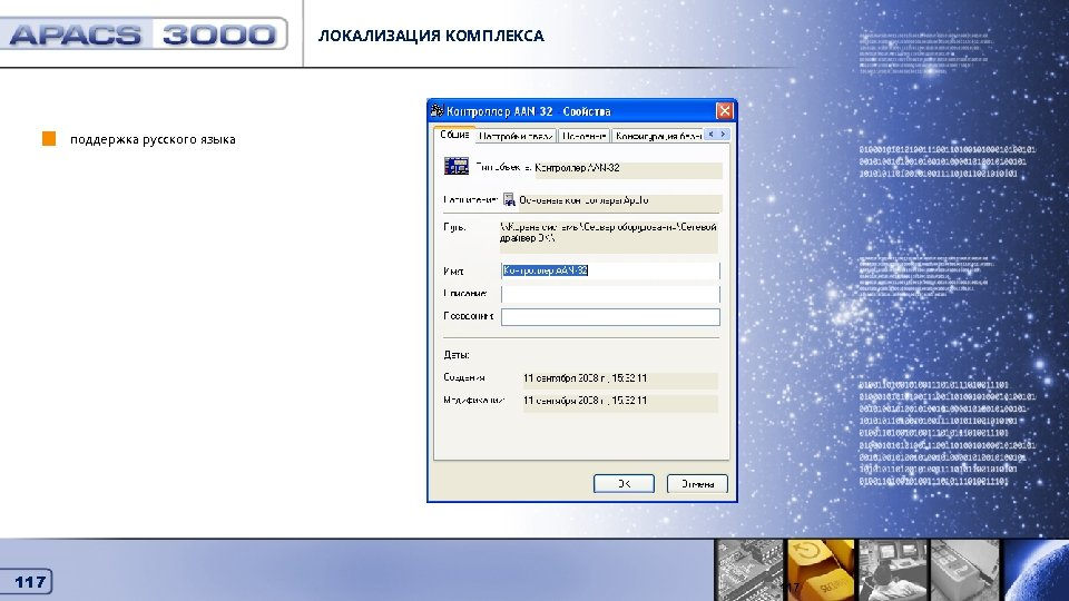 ЛОКАЛИЗАЦИЯ КОМПЛЕКСА Локализация комплекса поддержка русского языка 117