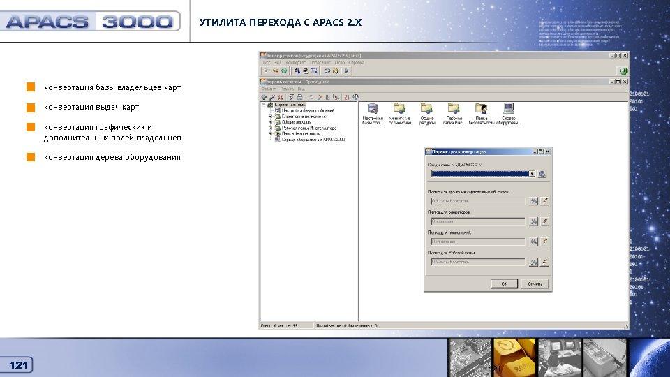 УТИЛИТА ПЕРЕХОДА С APACS 2. Х Конвертер конфигурации конвертация базы владельцев карт конвертация выдач