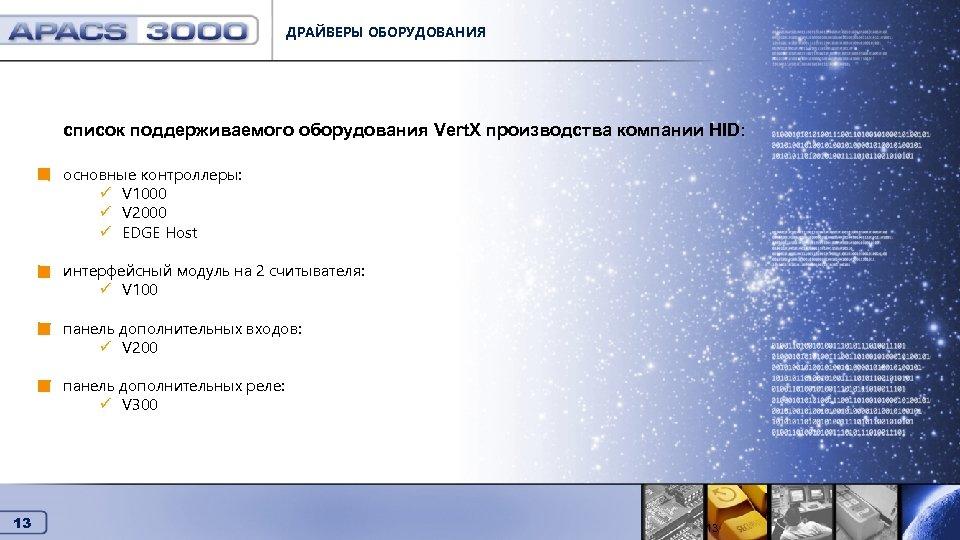 ДРАЙВЕРЫ ОБОРУДОВАНИЯ Драйверы оборудования список поддерживаемого оборудования Vert. X производства компании HID: основные контроллеры:
