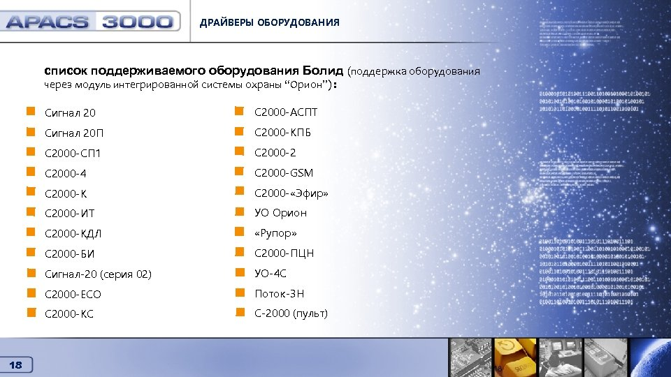 ДРАЙВЕРЫ ОБОРУДОВАНИЯ список поддерживаемого оборудования Болид (поддержка оборудования Драйверы оборудования через модуль интегрированной системы