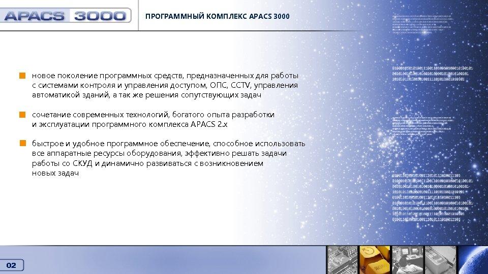 ПРОГРАММНЫЙ КОМПЛЕКС APACS 3000 Программный комплекс APACS 3000 новое поколение программных средств, предназначенных для