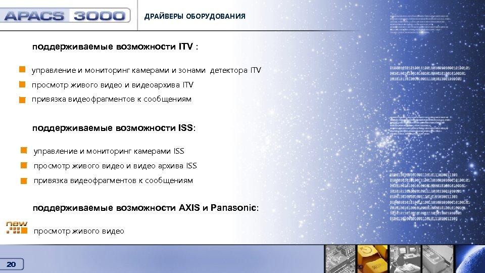 ДРАЙВЕРЫ ОБОРУДОВАНИЯ поддерживаемые возможности ITV : Драйверы оборудования управление и мониторинг камерами и зонами