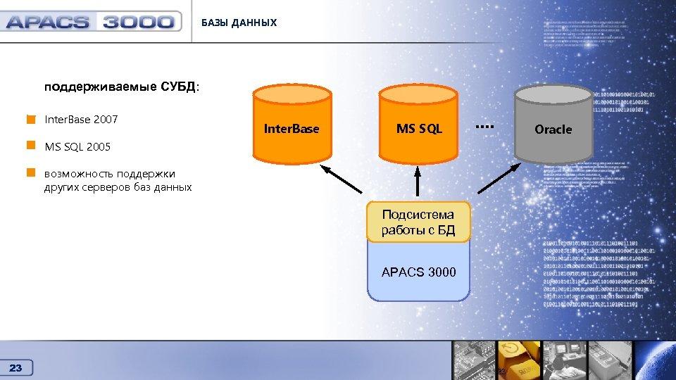 БАЗЫ ДАННЫХ Базы данных поддерживаемые СУБД: Inter. Base 2007 Inter. Base MS SQL Oracle