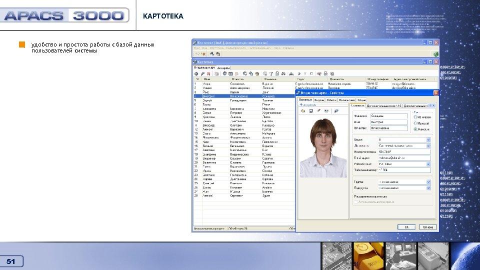КАРТОТЕКА удобство и простота работы с базой данных пользователей системы 51 Картотека 51